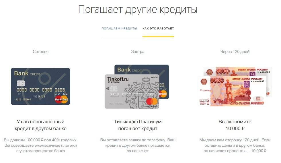 Реструктуризируя долг в Тинькофф банке, можно сэкономить