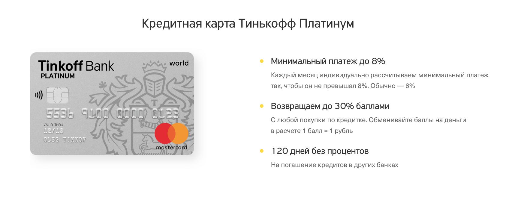 КредиткаТинькоффПлатинум