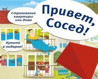 Страхование Привет сосед от ВТБ