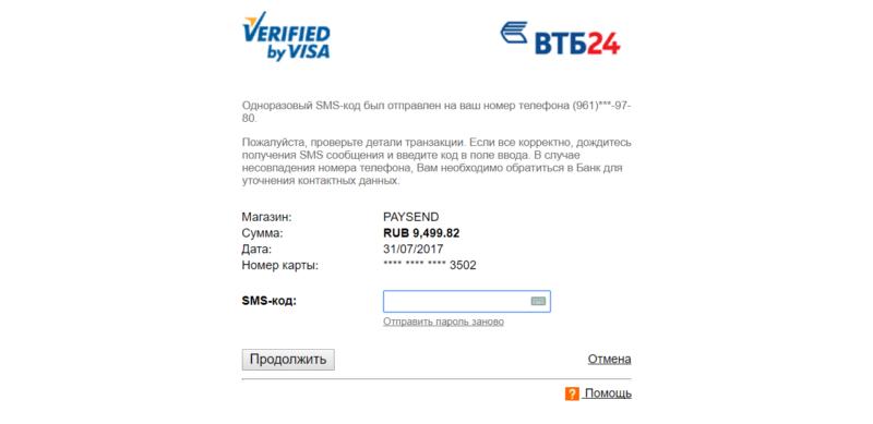 3DS sms ВТБ