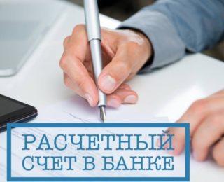 УБРиР открыть расчетный счет для ИП