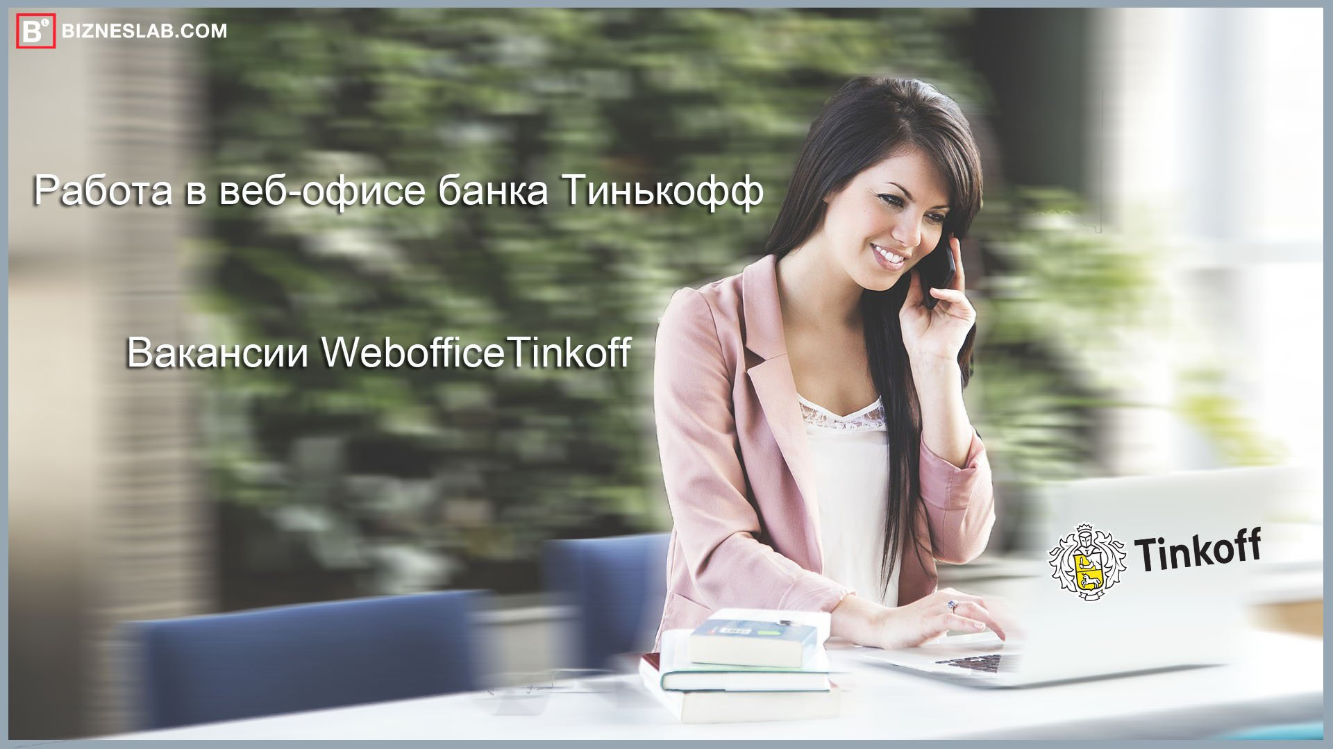 Веб офис Тинькофф