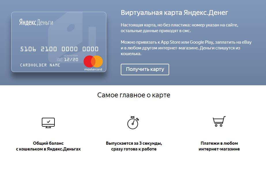 Виртуальная карта отЯндекс.Деньги