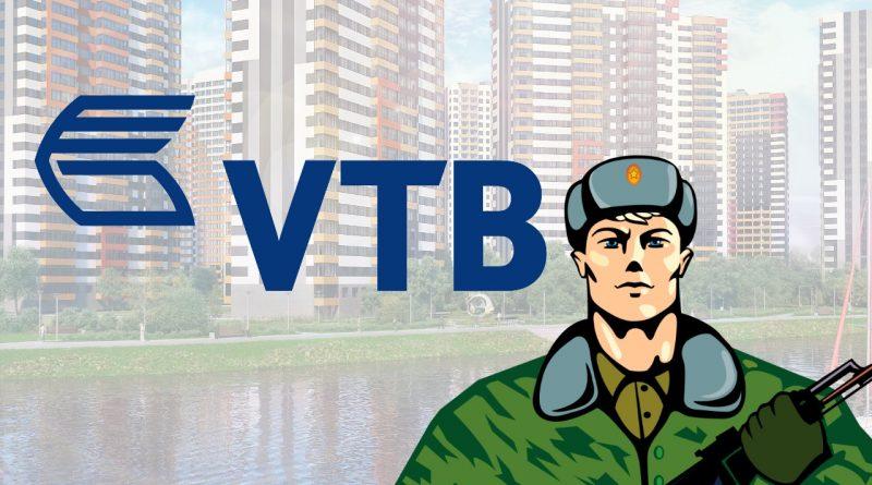 ВТБ военная ипотека