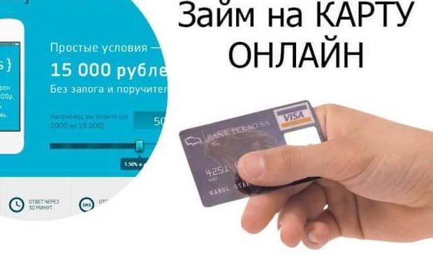 Займ 1500 рублей на карту