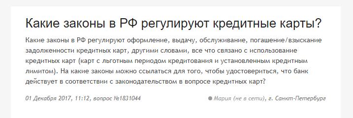 Законы в РФ