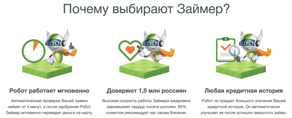 Плюсы и минусы автоматического кредитования у робота займер