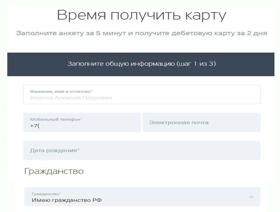 Олайн-заявка Тинькофф карта