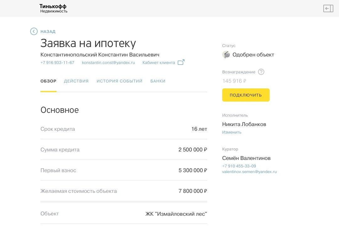 Заявка тинькофф ипотека