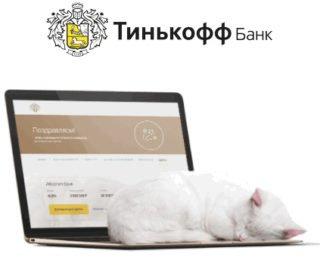 Тинькофф заявка на ипотеку
