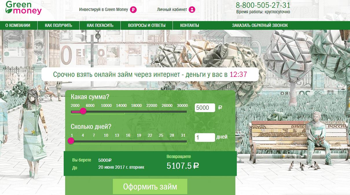 Микрокредит Greenmoney