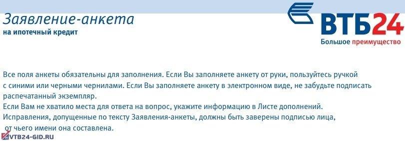 Анкета на ипотеку ВТБ
