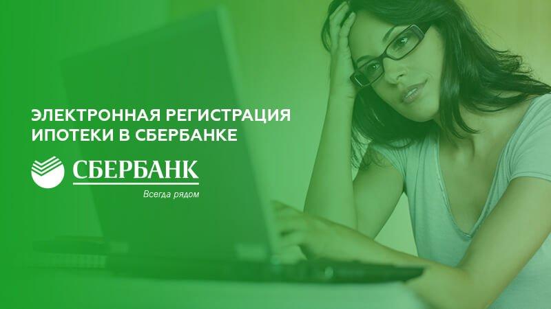 электронная регистрация сбербанк ипотека