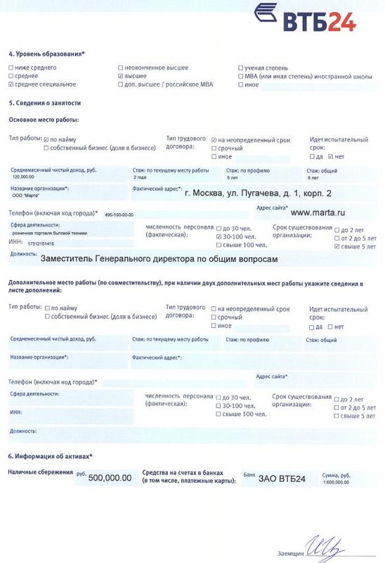 Образец заполнения анкеты на ипотеку в ВТБ