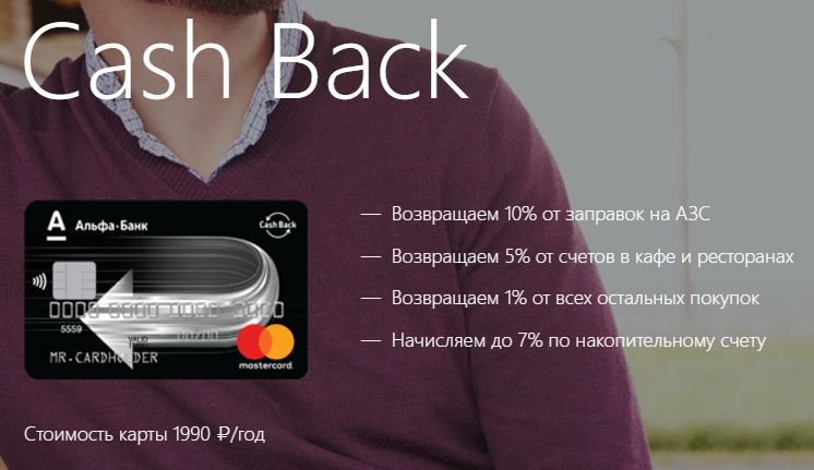 CashBack карта Альфа банк