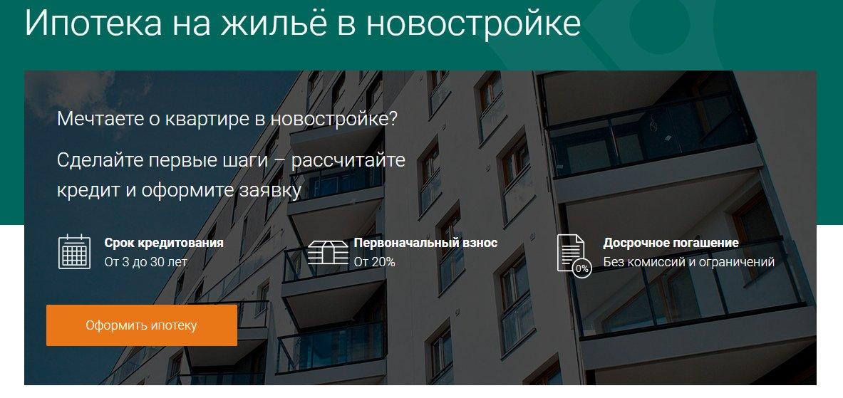 Ипотека первичного рынкаСКБ банк