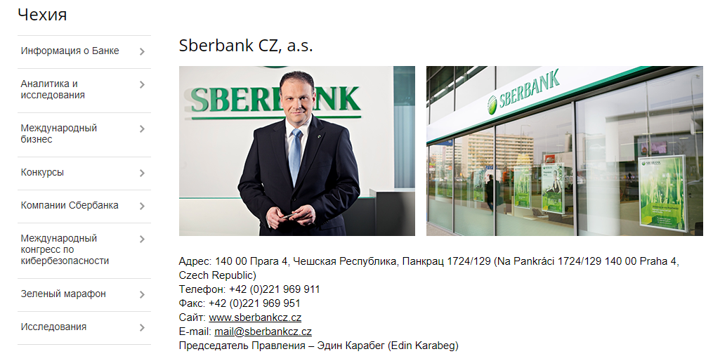Дочерний банкSberbankCZ