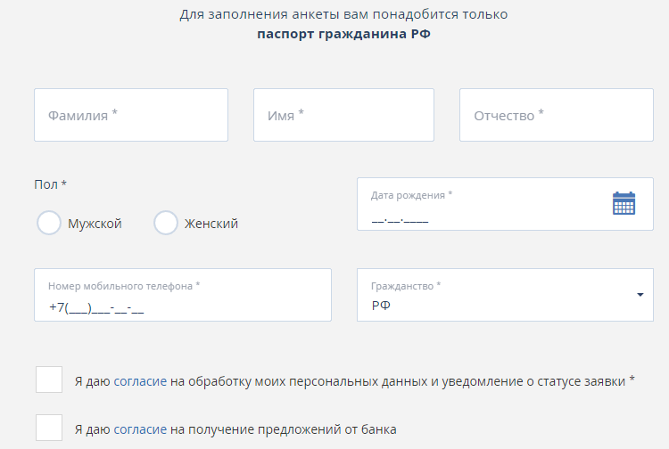 Заявка винтернет-банке Промсвязьбанк