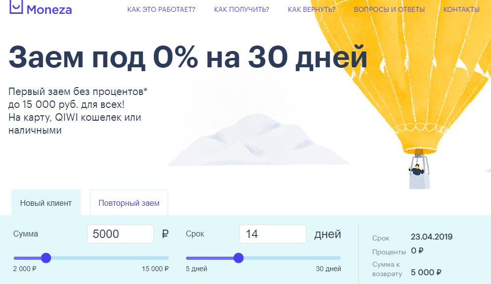 Монеза (Moneza): займы онлайн на карту