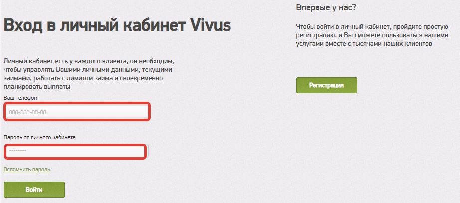 Личныйкабинет VIVUS