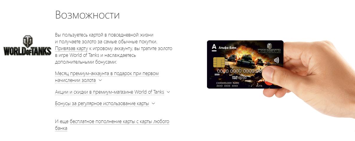 World of thanks карта дебетовая