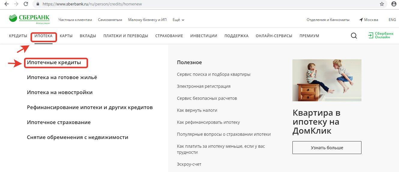 Подача заявления через сайт сбербанка