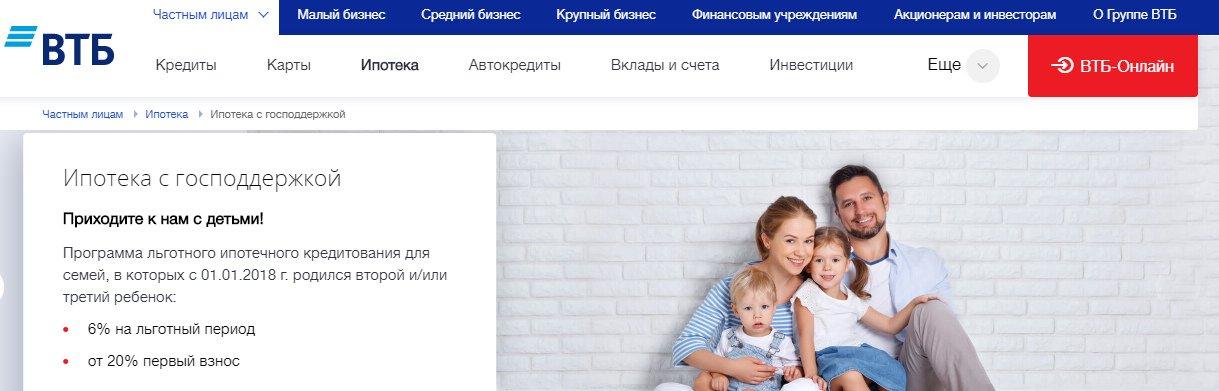 Семейная ипотека с государственной поддержкой от ВТБ