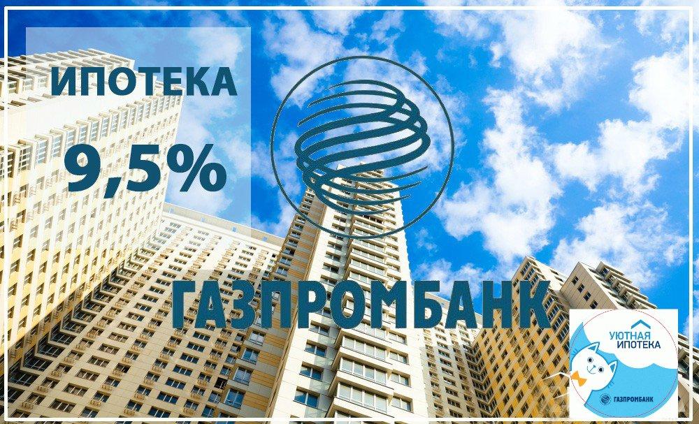 газпромбанк ипотека процентная ставка