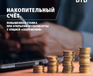 Накопительный счет ВТБ