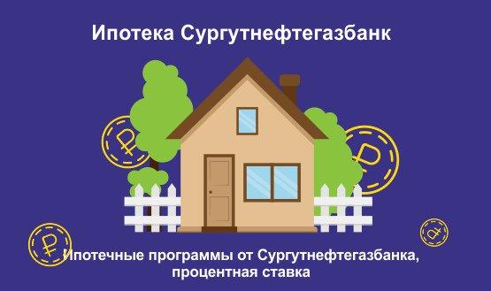 Сургутнефтегазбанк ипотека