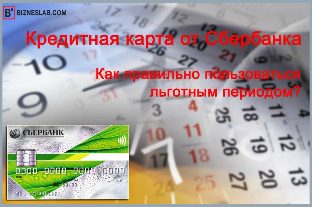 Льготный период кредитной карты Сбербанка
