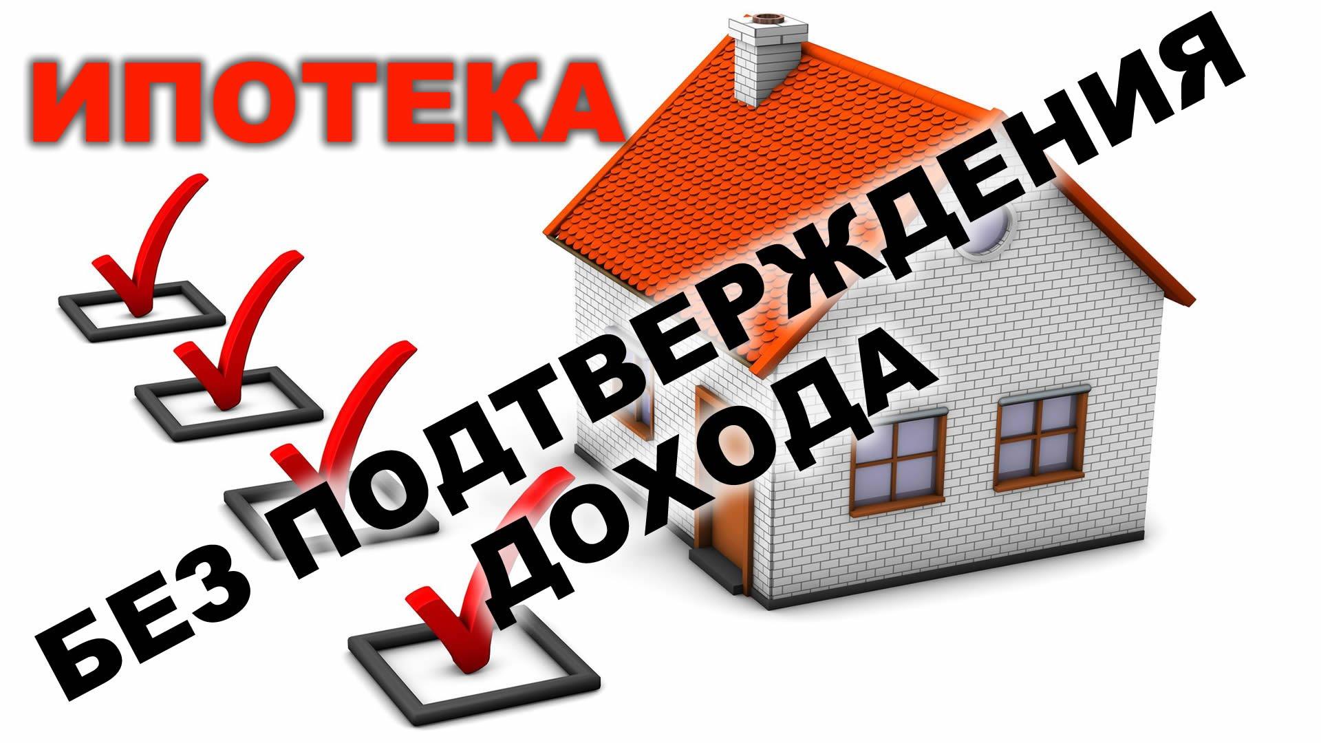 Ипотека по двум документам без подтверждения доходов