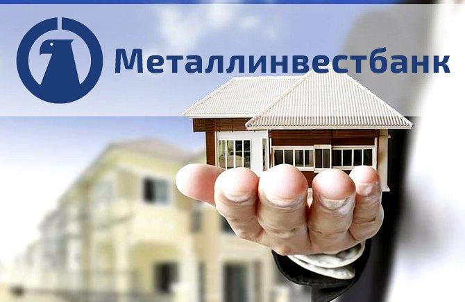 Металлинвестбанк ипотекаввв
