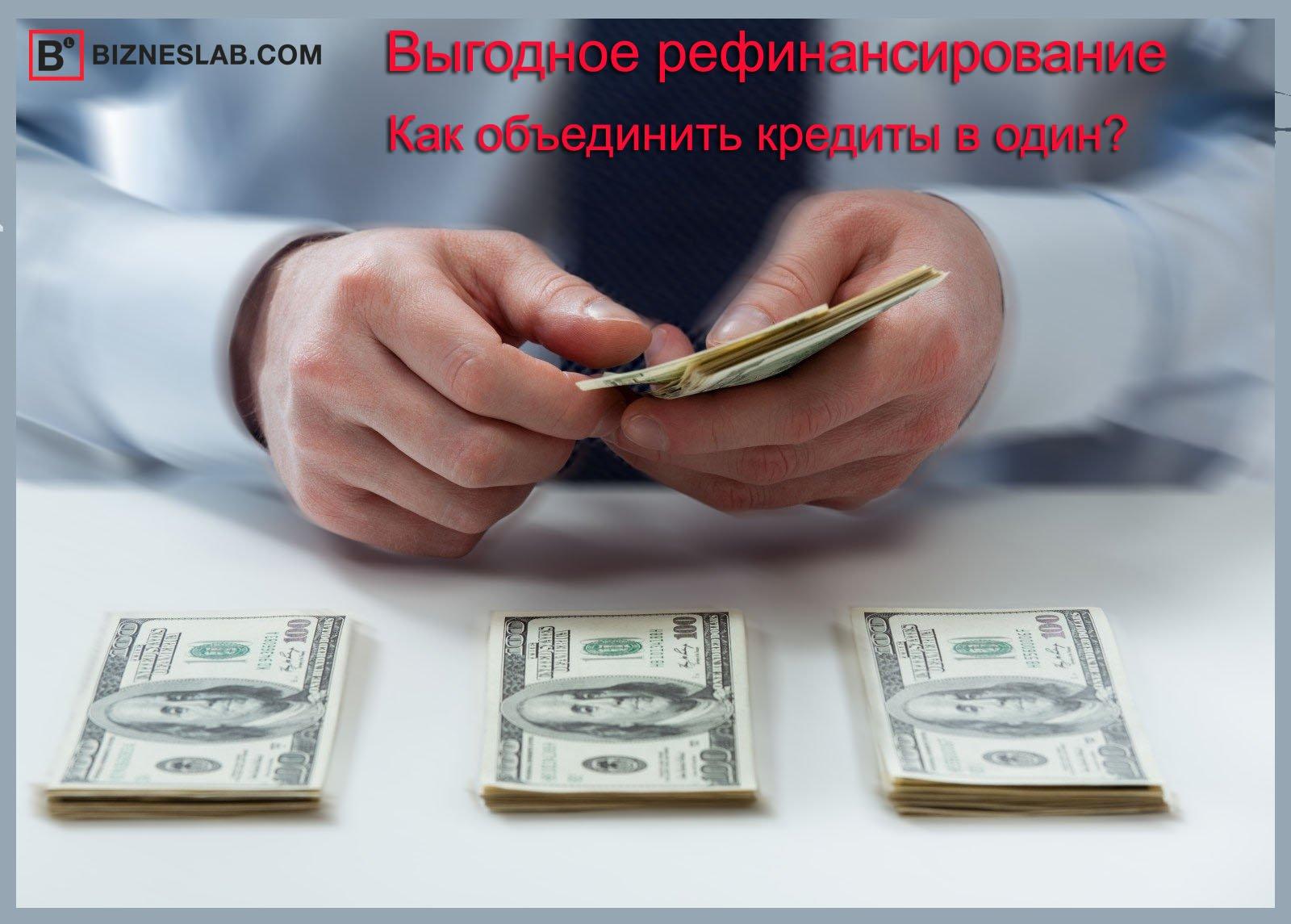 Объединение кредитов в один