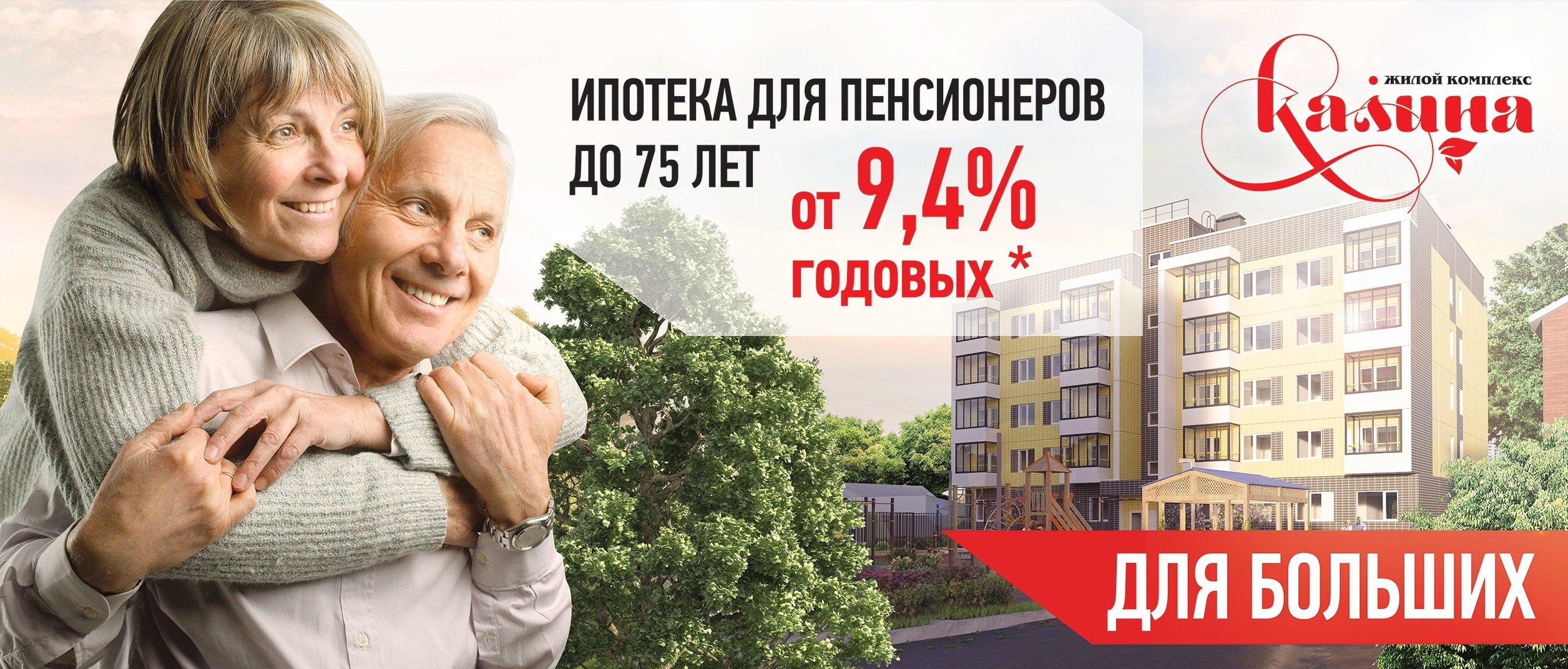 Ипотека пенсионерам до 75 лет