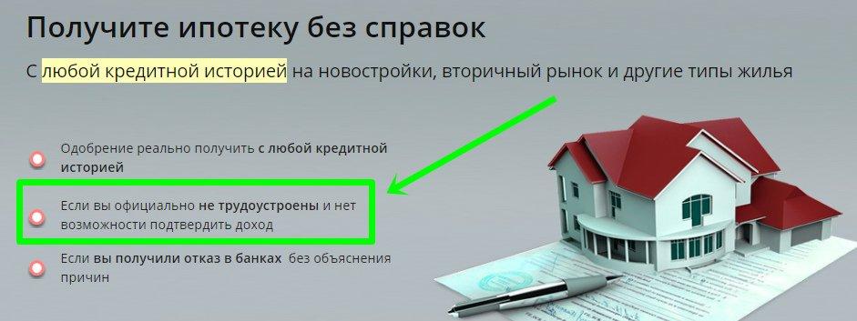 Ипотека без справки 2-НДФЛ