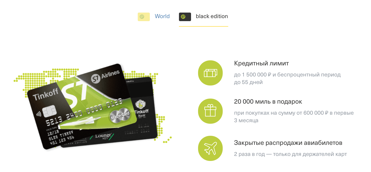 S7Airlines Тинькофф