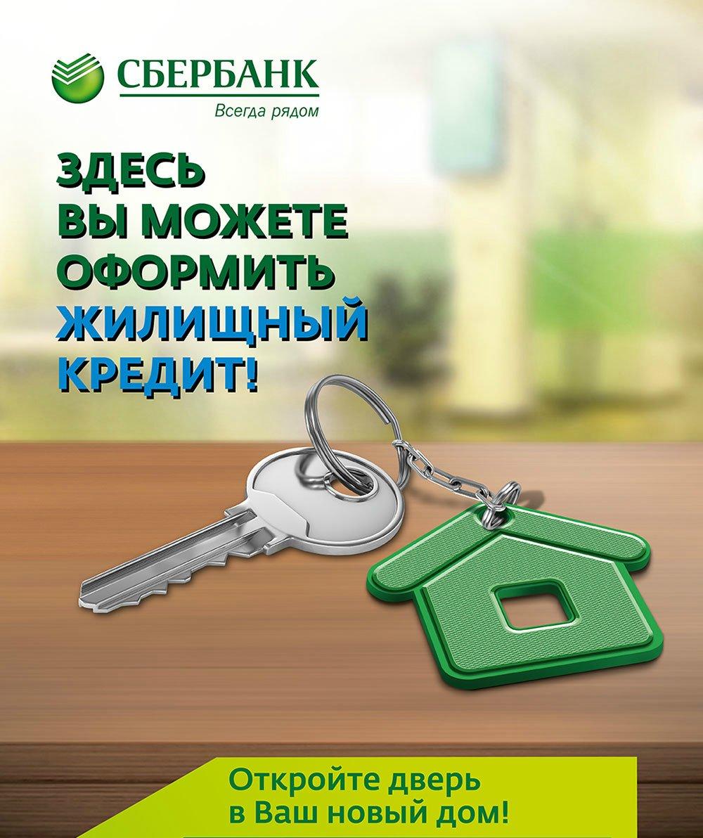 жилищный кредит от сбербанка