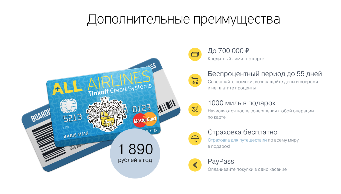 AllAirlines Тинькофф