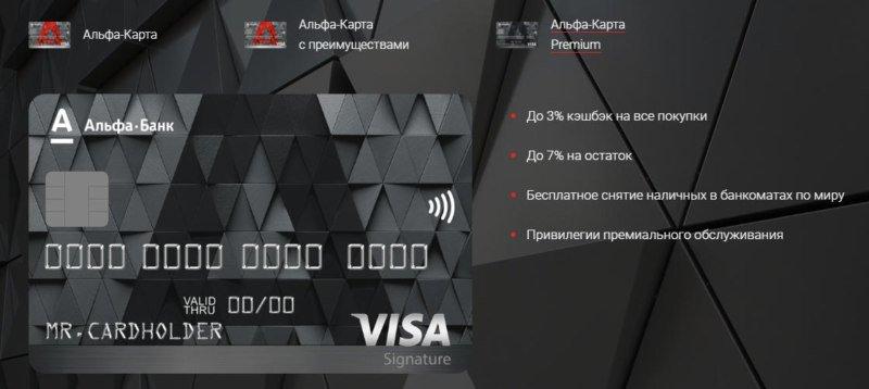 Бесплатная дебетовая Альфа-карта