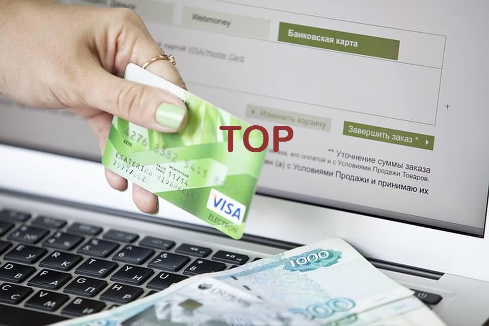 Лучшие займы онлайн на карту