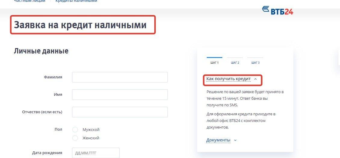 Заявка на кредит наличными в ВТБ