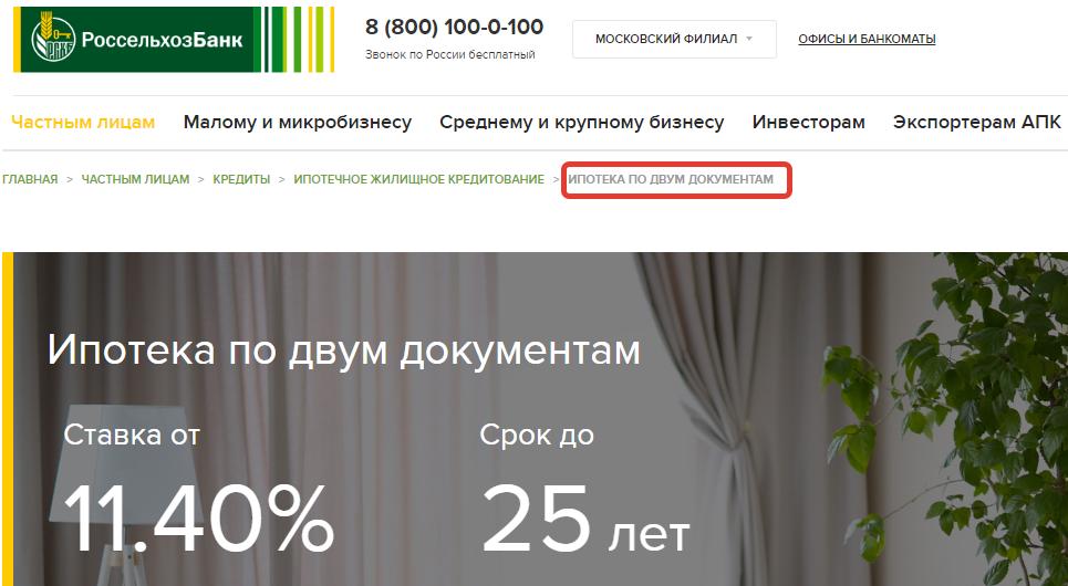 Ипотека без справки о доходах Россельхозбанк