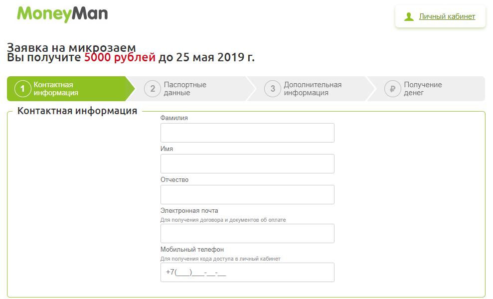 Займ до 5000 рублей на Киви кошелек