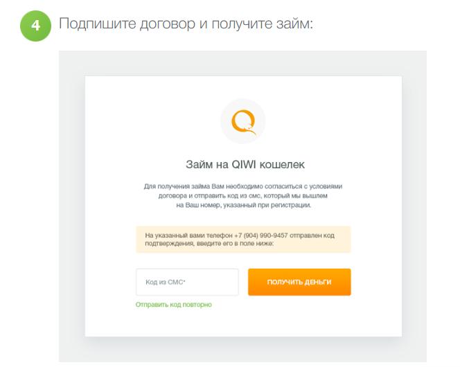 Займы на Qiwi кошелек без проверки кредитной истории: где взять?