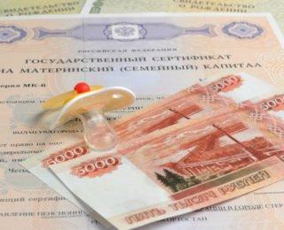 Займ под материнский капитал Нижний Новгород