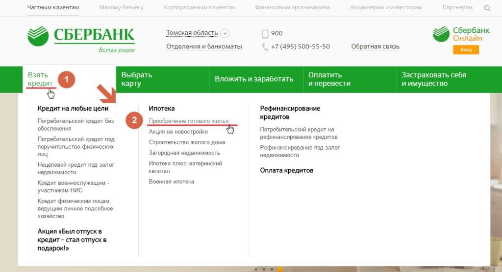Заявка онлайн на ипотеку в Сбербанке