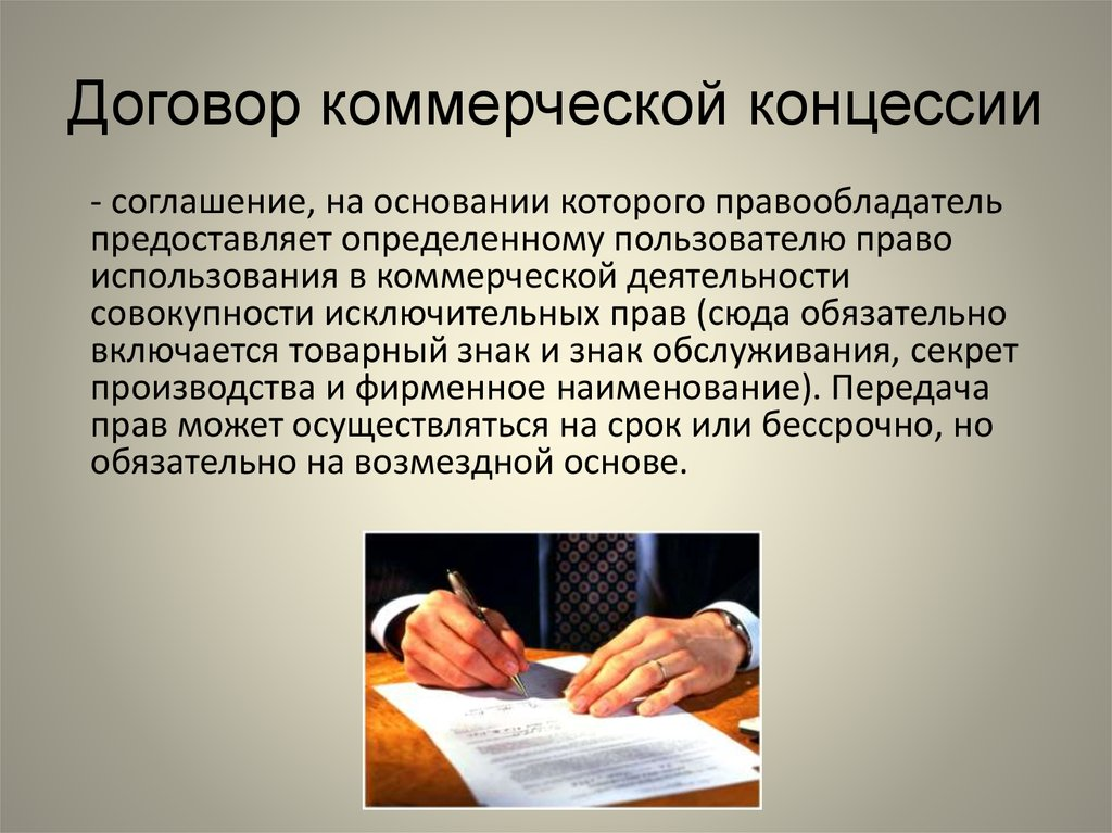 Подготовка договора коммерческой концессии