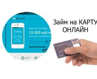 Займы на карту онлайн по СМС