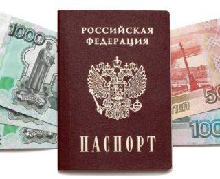 Займ с просроченным паспортом